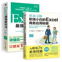 Excel最强教科书+职场小白的Excel商务应用秘籍