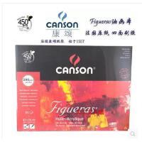 法国进口CANSON康颂菲格拉斯油画本油画纸油画写生本 42x56CM 290g 10页