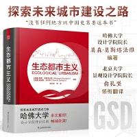 生态都市主义 ECOLOGICAL URBANISM 现代城市规划新思路 规划师、建筑师、园林景观设计师参考资料 哈佛大