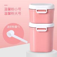 W婴儿奶粉盒便携式外出大小号装奶粉宝宝分装盒米粉迷你密封奶粉格O