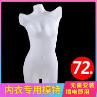 模特 灯模灯箱美体塑身衣塑形内衣模特道具女发光半身展示架模特架 尊享厚款 变色灯带遥控 官方标配