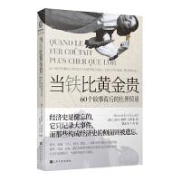 当铁比黄金贵:60个故事背后的世界贸易 上海文化出版社