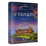 世界经典文学名著系列:了不起的盖茨比・中文版 Francis Scott Fitzgerald;许敬,耿小辉,徐亚静