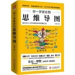 【新书店正版】你一学就会的思维导图 刘艳 文化发展出版社 9787514216547