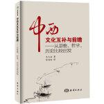 中西文化互补与前瞻――从思维、哲学、历史比较出发