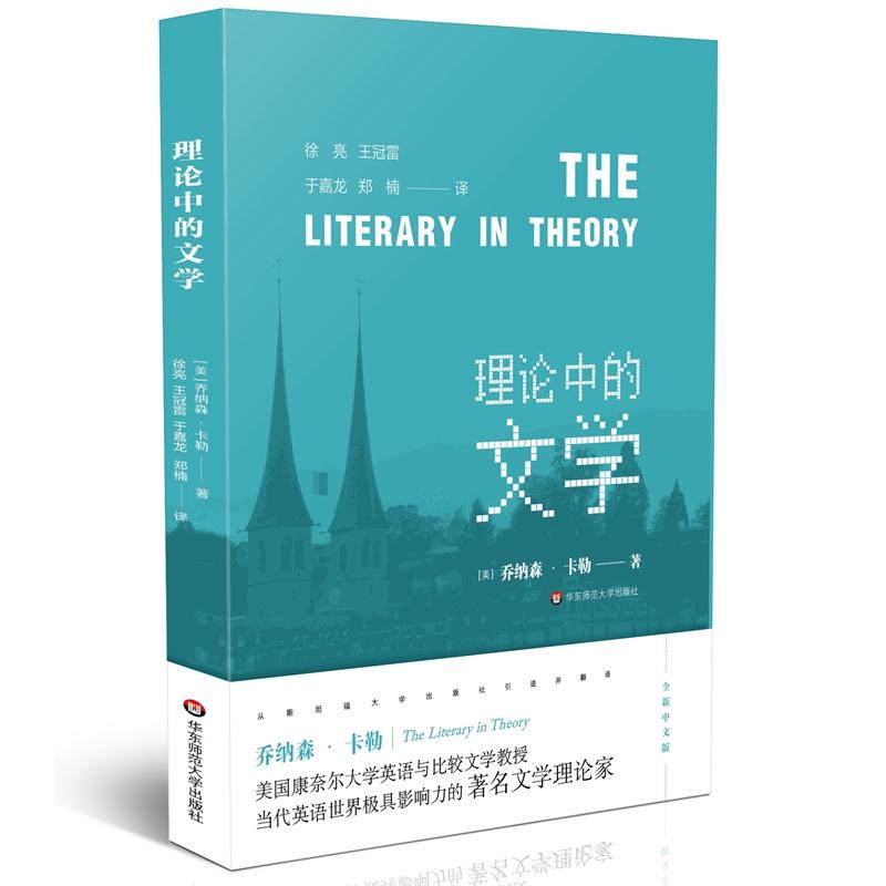 理论中的文学 (美国康奈尔大学英语与比较文学教授乔纳森·卡勒,当代英语世界非常具有影响力的著名文学理论家,全新中文版)