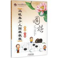 马晓春少儿围棋教程中级.下册 天津科学技术出版社