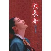 大长今 (韩)金相宪 ,薛舟,徐丽红 译林出版社 9787806577721