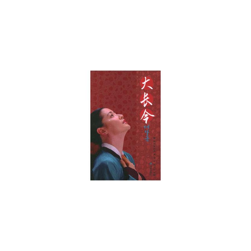 大长今 (韩)金相宪 ,薛舟,徐丽红 译林出版社 9787806577721 新书店购书无忧有保障!