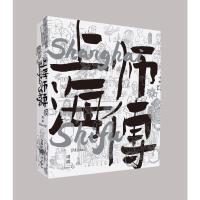 上海师傅(汉文英文) 上海人民美术出版社