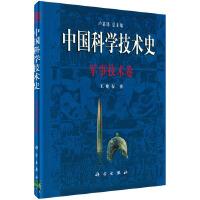 中国科学技术史・军事技术卷