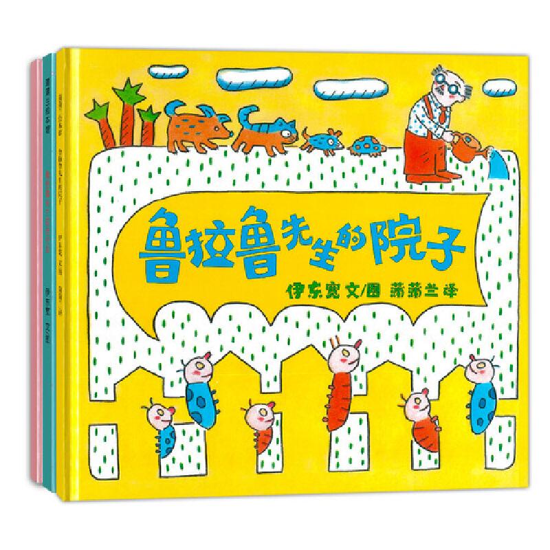 鲁拉鲁先生系列(套装共3册) 作者伊东宽说,我只是提供一个想象世界的基础,在那上面所建造的东西,由孩子和家长来完成。蒲蒲兰出品