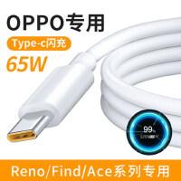 适用oppo Reno4数据线65W充电器5超级+闪充Pro Ace2 FindX2头k7加长2米r17正6品X3快充t