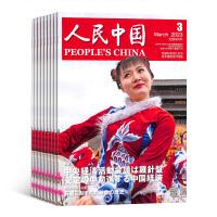 人民中国(1年共12期)订阅全年杂志2019年11月起订 杂志铺