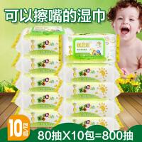婴儿湿巾100手口专用宝宝新生婴幼儿童湿纸巾80抽10包带盖批发