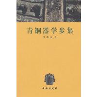青铜器学步集(平)