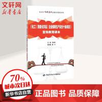 《化工(危险化学品)企业保障生产安全十条规定》宣传教育读本 刘双跃 主编