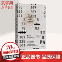 素数的阴谋 数学中隐藏的大创意 中信出版社
