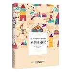 木偶奇遇记:全译插图本 9787547045459