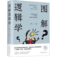 图解逻辑学 中国华侨出版社
