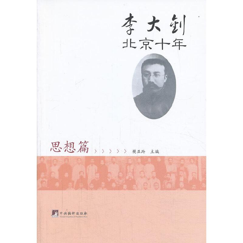 李大钊北京十年(思想篇)