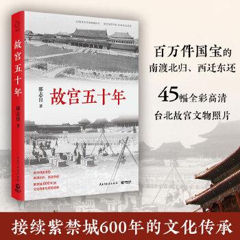 故宫五十年(pdf+txt+epub+azw3+mobi电子书在线阅读下载)