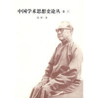 中国学术思想史论丛(3)
