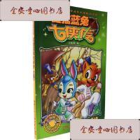 【旧书二手书9成新】虹猫蓝兔七侠传(第5卷)/苏真安徽少年儿童出版社