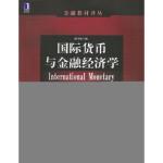 国际货币与金融经济学(原书第2版)