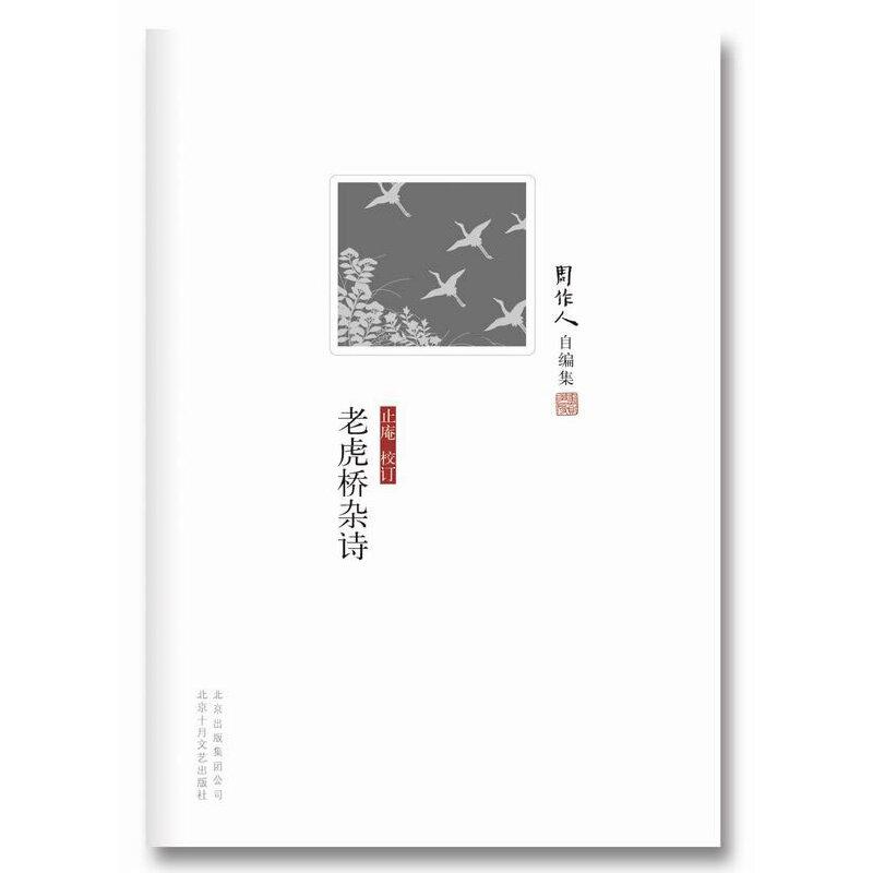 周作人自编集:老虎桥杂诗