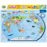 磁力地理拼图(MINI书包版新版)中国和世界(二合一套装)