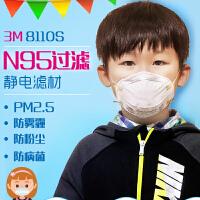 3M口罩8110S头戴式N95小号防雾霾PM2.5防柳絮防尘小脸型儿童口罩 20个整盒装