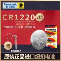 松下纽扣电池CR1220钮扣3V锂离子小电子汽车遥控钥匙电池2粒 单反起亚悦达千里马雅绅特卡西欧dw圆形手表电池