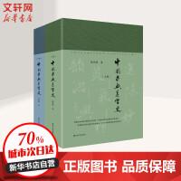 中国古典美学史(2册) 江苏人民出版社