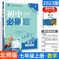 初中必刷题七年级上册数学 北师版 7七年级上册练习册试卷 初一初1复习资料