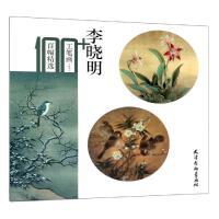 李晓明工笔画百幅精选 天津杨柳青出版社
