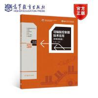 可编程控制器技术应用(欧姆龙机型) 王石磊 高等教育出版社