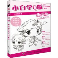 小白学Q版:萌漫画手绘入门教程 人民邮电出版社