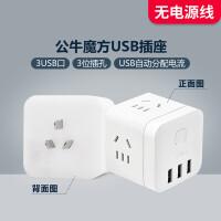 公牛插座魔方USB电源插头多功能插线板面板无线插排