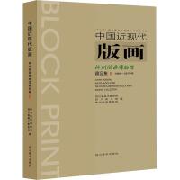 中国近现代版画 神州版画博物馆藏品集 5 四川美术出版社