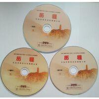 中国共产党历史影视剧版 93DVD 红色经典 党史电视剧 视频光盘