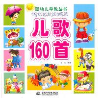儿歌160首:婴幼儿早教丛书