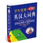 2013 学生实用英汉大词典(缩印本)(第5版)