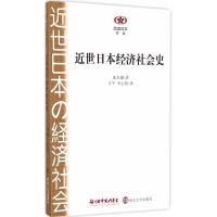 阅读日本书系/近世日本经济社会史
