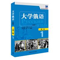 大学俄语东方(新版)(1)(一课一练)