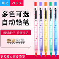 斑马牌ZEBRA 乐奇M-1403自动铅笔 学生铅笔 0.5mm/0.7mm 心形透明杆 10支一盒