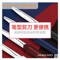 包邮!日本KOKUYO国誉笔型剪刀WSG-HS321学生小号笔式随身便携式美工diy手工手账花边剪纸儿童迷你家用剪子飞