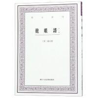 龙眼谱(外二种)/艺文丛刊 浙江人民美术出版社