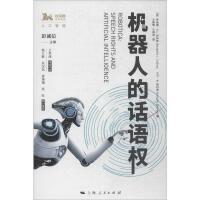 机器人的话语权 上海人民出版社