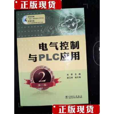 [旧书二手9成新]电气控制与PLC应用(第2版) /巫莉 中国电力出版社